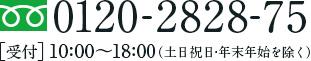 フリーダイアル 0120-2828-75