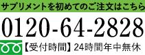 フリーダイアル 0120-64-2828