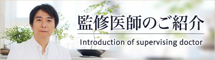 監修委の紹介