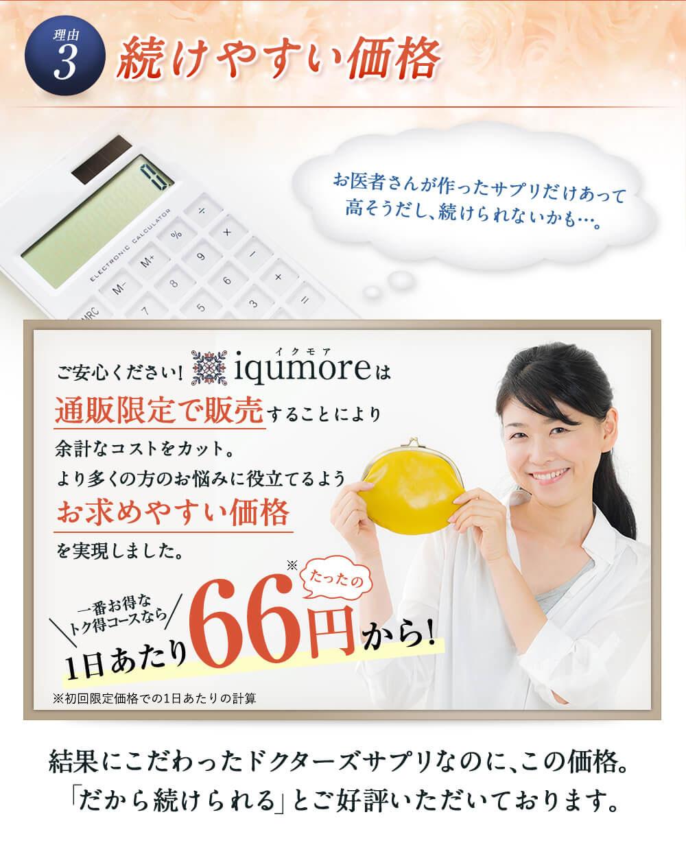 理由3 続けやすい価格 お求めやすい価格を実現 1日あたり66円から